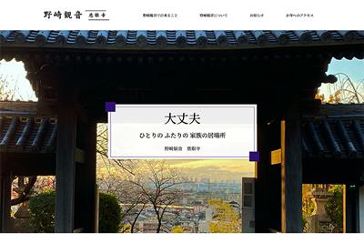 野崎観音慈眼寺のサイト画面